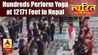 Twarit Sukh: Hundreds perform Yoga at 12171 feet in Nepal - ABPNEWSTV