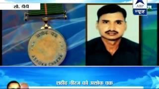 Martyrs Mukund Varadarajan, Naik Neeraj Singh honoured with Ashok Chakra - ABPNEWSTV