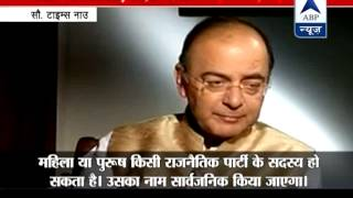 FM Arun Jaitley hints at involvement of former UPA minister in Black Money holder list - ABPNEWSTV