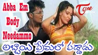 Abbayi Premalo Paddadu Movie Songs | Abba Em Body Needammo Video Song | Ramana, Anitha - TELUGUONE