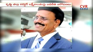 Krishna district Collector Lakshmikantham facing Poramboke Land Allegations ? | CVR News - CVRNEWSOFFICIAL