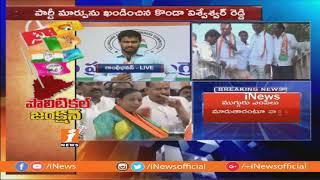 కాంగ్రెస్ లో కొనసాగుతున్న టిక్కెట్ల లొల్లి | Karthik Reddy Resign From Congress | iNews - INEWS