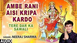 Ambe Rani Aisi Kripa Kardo I Devi Bhajan I NEERAJ SHARMA I Full Audio Song I Tere Dar Ka Sawali - TSERIESBHAKTI