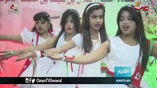 أهالي ولاية مصيرة بمحافظة جنوب الشرقية يعبرون عن فرحتهم وابتهاجهم بالعيد الوطني الـ47 المجيد