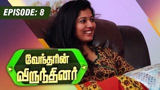 Vendharin Virunthinar 28-06-2015 Gayathiri Raguram – Vendhar TV Show