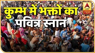 Devotees take holy bath in Sangam on 3rd day of Kumbh 2019 - ABPNEWSTV