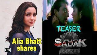 "Alia Bhatt shares ""SADAK 2"" TEASER | Mahesh Bhatt back in action - BOLLYWOODCOUNTRY"