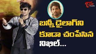 Nikhil Speech at Arjun Suravaram Movie Trailer Launch | Lavanya Tripathi | TeluguOne - TELUGUONE