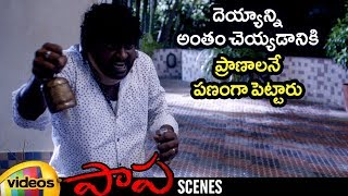 Kabali Gopi Plans to Finish the Ghost | Paapa Telugu Movie Scenes | Jaqlene Prakash | Mango Videos - MANGOVIDEOS