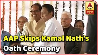 AAP skips Kamal Nath's swearing-in ceremony - ABPNEWSTV
