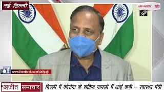video : Delhi में कोरोना के सक्रिय मामलों में आई कमी - Health Minister