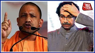 UP CM Yogi Adityanath Likens Shiv Sena To Afzal Khan - AAJTAKTV