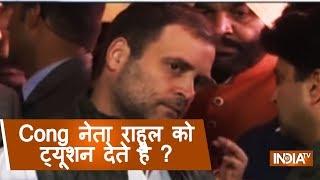 Congress Leaders Prompting Rahul Gandhi What To Speak Before Media - INDIATV