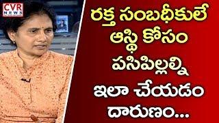 రక్త సంబధీకులే ఆస్థి కోసం పసిపిల్లల్నిఇలా చేయడం దారుణం : Naga Vaishnavi Assassination Case | CVR - CVRNEWSOFFICIAL