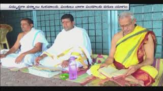 Priests Performs Varuna Yagam For Rain In Vemulawada Rajarajeshwari Temple | iNews - INEWS