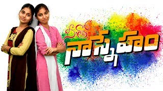 Neetho Naa Sneham Telugu Short Films - YOUTUBE