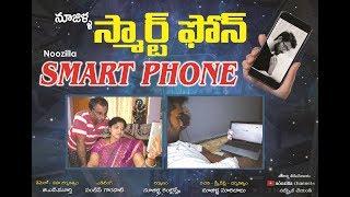 Noozilla Smart Phone Telugu Short film 2018 By Noozilla Sooribabu - YOUTUBE