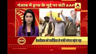 Jan Man Bulletin: Arvind Kejriwal's sorry, a chaos for Punjab's AAP - ABPNEWSTV