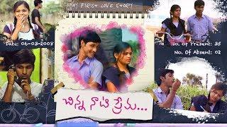 Chinna Nati Prema Latest Telugu Full Short Film - 2018 | A Film By Venkat Battula | Volga Videos - YOUTUBE