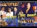 Sanda Yahanata Full Sinhala Movie