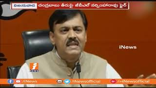 BJP GVL Narasimha Rao Slams Chandrababu Over CBI Blocks In Andhra Pradesh | iNews - INEWS