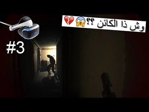 ريزدنت ايفل7 بنظارات (الواقع الافتراضي) نلعب غميمه مع الام Resident evil7 VR