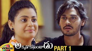 Akkadokaduntadu 2019 Latest Thriller Telugu Movie HD   Ravi Babu   2019 New Telugu Movies   Part 1 - MANGOVIDEOS