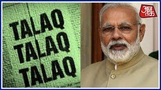 Triple Talaq पर Modi सरकार का मास्टरस्ट्रोक ! - AAJTAKTV