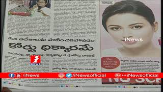 Top Headlines From Today News Papers News Watch (09-02-2019) | iNews - INEWS