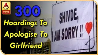 Pune man puts up 300 hoardings to say 'sorry' to girlfriend - ABPNEWSTV