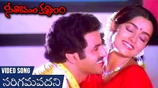 Sarigamapadani Video Song | సరిగమపదని | Seetharama Kalyanam Movie Songs | Balakrishna | Rajani - RAJSHRITELUGU