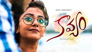 Kaavyam | Telugu Short Film 2019 | Directed by Surya Mahankali - YOUTUBE