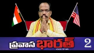 Murder Politics | Law and Order Issues | Debate in Pravasa Bharat Part 2 : TV5 News - TV5NEWSCHANNEL