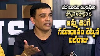 Dil Raju Gives Awesome Reply On Collections Of Rival Movie | Mahesh Babu | Anil Ravipudi | Dilraju | - IGTELUGU