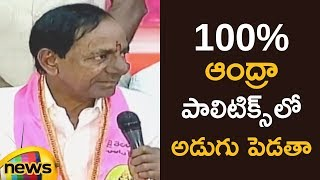 KCR To Enter Andhra Politics | KCR Press Meet At TRS Bhavan | Telangana Politics | Mango News - MANGONEWS