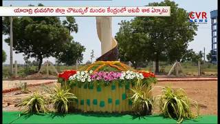 Forest martyrs day  Program In Yadadri Bhuvanagiri District | CVR NEWS - CVRNEWSOFFICIAL