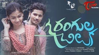 O RANGULA CHILUKA   Telugu Short Film 2017   Directed by Devendra Prathipati   #ShortFilms2017 - YOUTUBE