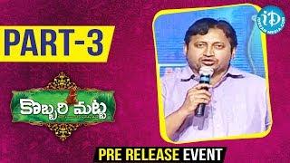 Kobbari Matta Pre-Release Event || Part 3 || Sampoornesh Babu || Steven Shankar - IDREAMMOVIES