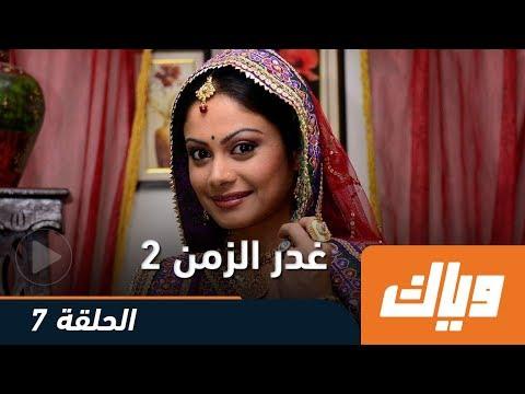 غدر الزمن - الموسم الثاني - الحلقة 7 | WEYYAK