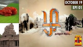 Zha – Speciality Of Tamil 19-10-2014 Thanthi TV Show
