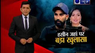india news Exclusive: हसीन जहां पर बड़ा खुलासा, हसीन का प्रापर्टी और पैसे को लेकर लालच - ITVNEWSINDIA