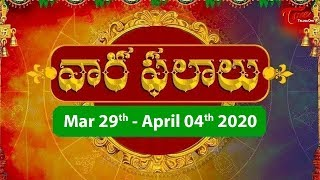 Vaara Phalalu | March 29th to April 04th 2020 | Weekly Horoscope 2020 | TeluguOne - TELUGUONE