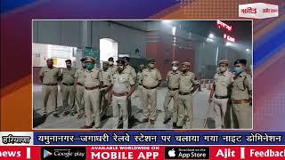 video : यमुनानगर-जगाधरी रेलवे स्टेशन पर चलाया गया नाइट डोमिनेशन, ली गई यात्रियों व सामान की तलाशी