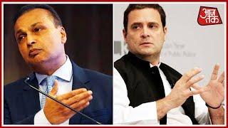 PM Modi ने Ambani को डील दिलवाई - Rafale Deal पर Rahul Gandhi का बयान | Breaking NEws - AAJTAKTV