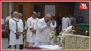 Atal Bihari Vajpayee's Mortal Remains Reach BJP HQ, PM Modi, Amit Shah And Rajnath Singh Pay Homage - AAJTAKTV