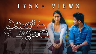 Yemito Ee Kshanam - New Telugu Short Film 2017 | Sai Pradeep Mocherla | Madhavi Waghmare - YOUTUBE