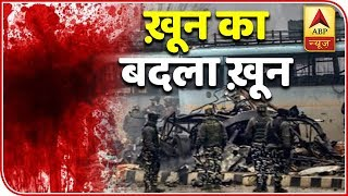 Pulwama Attack: Khoon Ka Badla Khoon, Says Defence Expert | ABP News - ABPNEWSTV