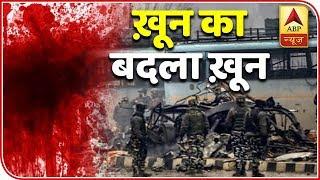 Pulwama Attack: Khoon Ka Badla Khoon, Says Defence Expert | ABP News - ABPNEWSTV
