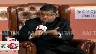 राम मंदिर पर फास्ट ट्रैक सुनवाई होनी चाहिए: Ravi Shankar Prasad - AAJTAKTV