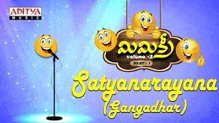 Satyanarayana (Gangadhar) Mimicry Vol-2 (Part-1) | Telugu Comedy Jokes - ADITYAMUSIC